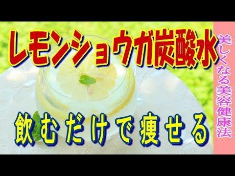 【飲むだけで痩せる】脂肪燃焼スイッチを入れる<レモンショウガ炭酸水>★飲むだけダイエット飲料レシピ