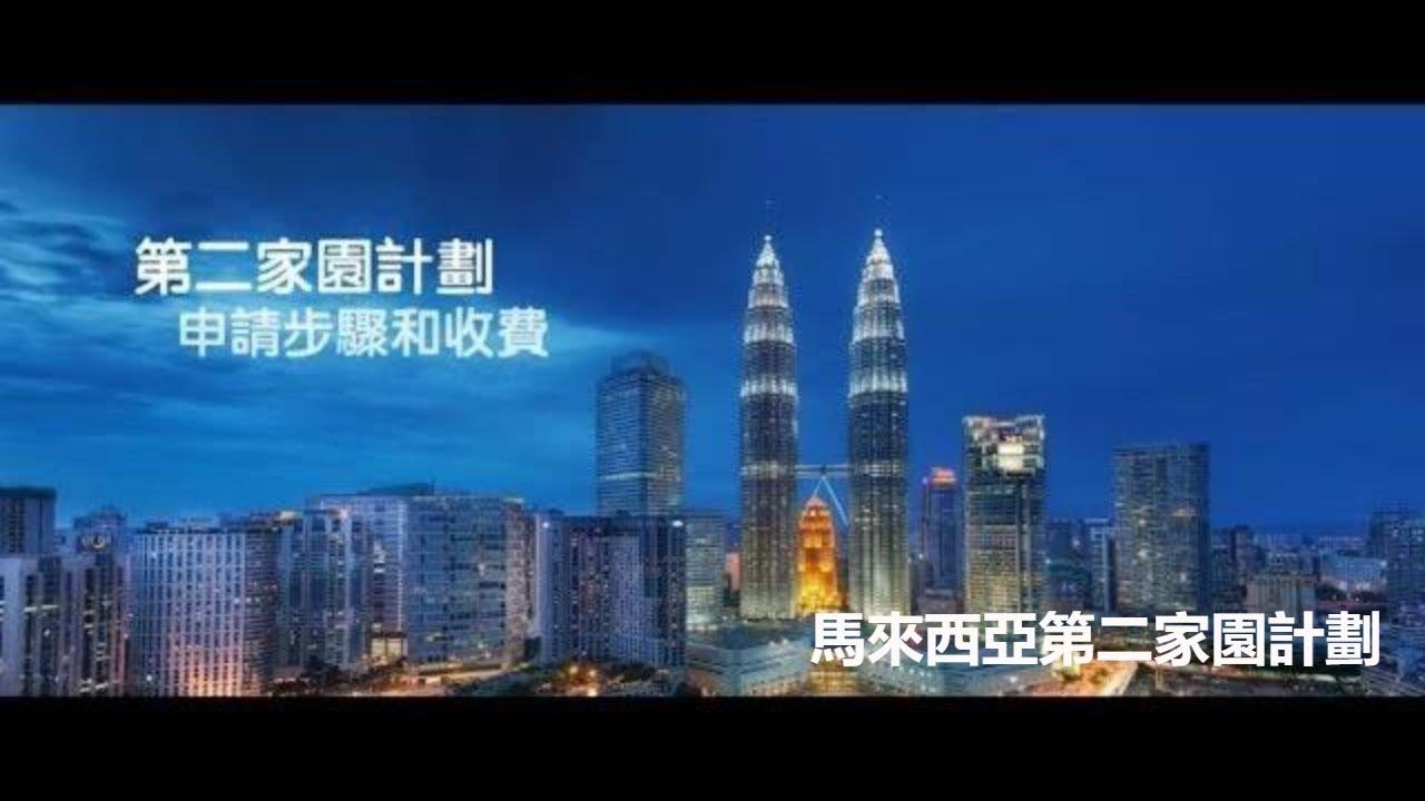 馬來西亞第二家園計劃 申請MM2H前之準備 & 流程 (年齡50歲以下-申請條件) - YouTube