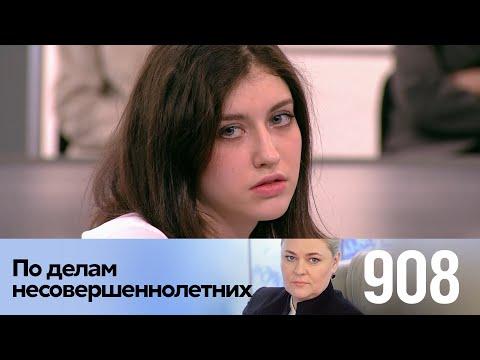 По делам несовершеннолетних   Выпуск 908