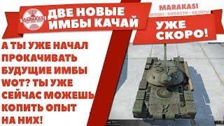 СКРЫТЫЕ ТАНКИ WOT! А ТЫ УЖЕ НАЧАЛ ПРОКАЧИВАТЬ БУДУЩИЕ ИМБЫ WOT? МОЖНО КОПИТЬ ОПЫТ ВОТ World of Tanks