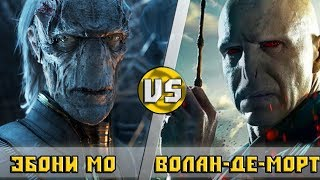 ЭБОНИ МО vs ВОЛАН-ДЕ-МОРТ