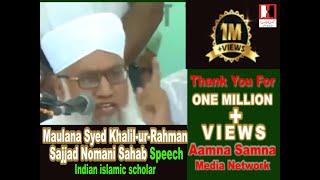 RSS ke gadh nagpur mai maulana  khalil ur rahman #sajjadnomani sahab ki haq bayani taza taqreer .