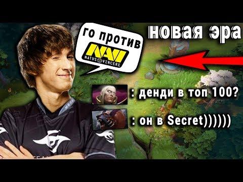 видео: ДЕНДИ в secret - КАМБЕК ДАНИЛЫ на ПРОСЦЕНУ!