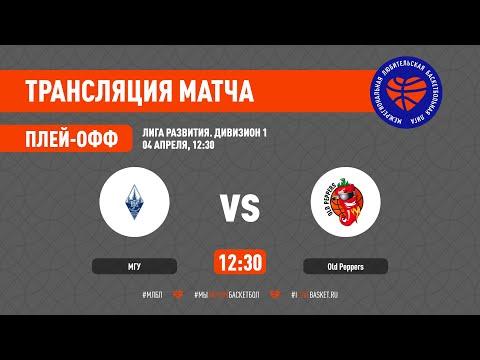 МГУ – Old Peppers. Лига развития (1). 1/4 финала. Сезон 2020/21