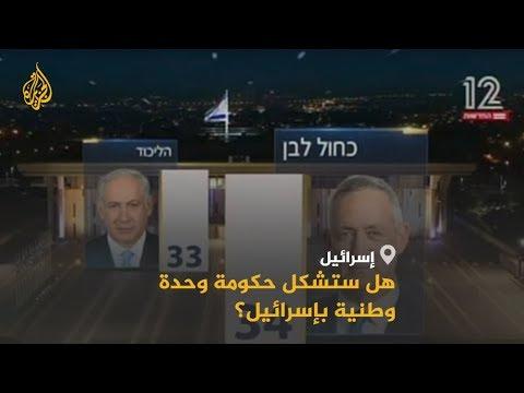 بعد نتائج الانتخابات.. هل ستشكل حكومة وحدة وطنية بإسرائيل؟  - نشر قبل 28 دقيقة