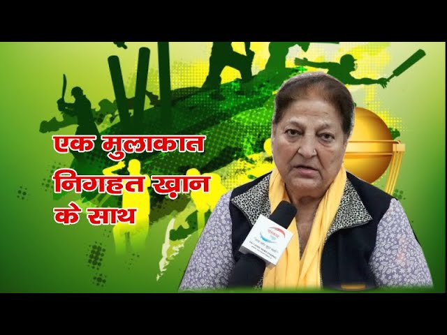 Interview with former custom officer and international Player Nighat Khan | Sanskar News