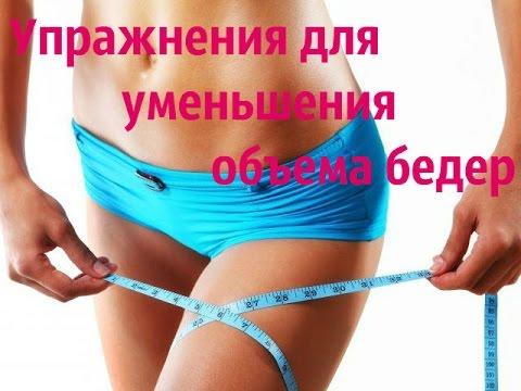 Как уменьшить объем -