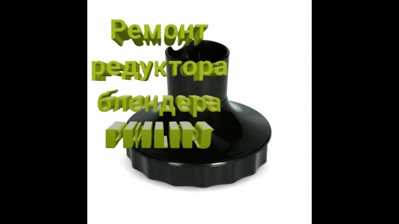 Ремонт редуктора чаши измельчителя блендера philips