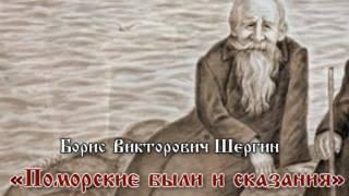 Шергин Б.В. Поморские были и сказания
