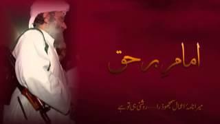 A true Imam Maulana Abdul Rashid Ghazi