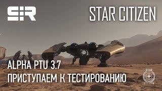 Star Citizen: Alpha PTU 3.7 | Приступаем к Тестированию!