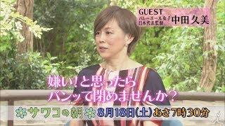 土曜あさ7時30分『サワコの朝』8月18日のゲストはバレーボール女子日本...