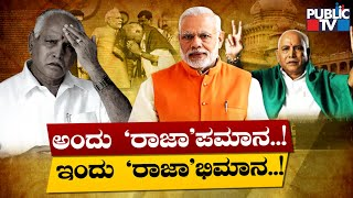 PM Modi Claps For CM Yeddyurappa & Karnataka BJP For Victory In By-Election
