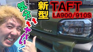 新型タフトを発売日に試乗してみた TAFT LA900S LA910S