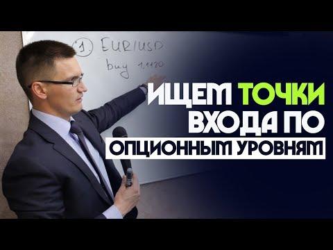 """Мастер-класс """"Поиск точек входа в рынок по опционам CME""""из YouTube · Длительность: 1 час23 мин11 с"""