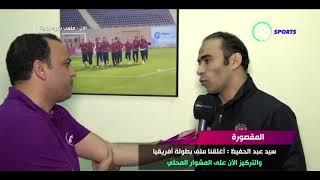 تصريحات سيد عبد الحفيظ  بعد الفوز بخماسية على تليفونات بني سويف وضياع حمودي ضربتي جزاء