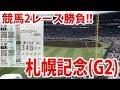 【馬券勝負】競馬2レース勝負!! / 札幌記念 北九州記念 / 2017.8.20【わさお】