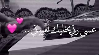 عسى ربي يخليك لعيوني - عبد المجيد عبد الله ( عزفي)