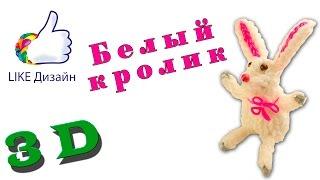 """""""Белый кролик"""" - 3D фигурка из резиночек. Видеоурок #78"""