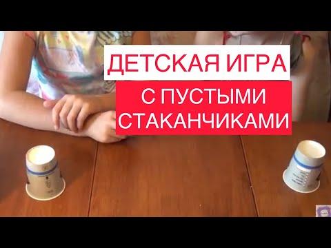 Музыка со стаканчиком / Детская игра с пустым стаканчиком от чая или кофе