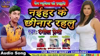 Naihar ke chhatal chhinar rahlu best song