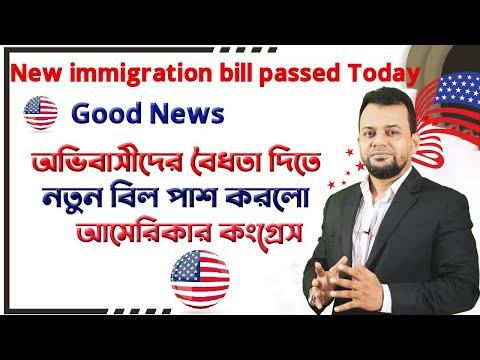 💥New immigration bill passed by USA today🔴অভিবাসীদের বৈধতা দিতে নতুন বিল পাস করলো আমেরিকার💥us visa