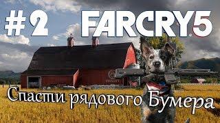 Far Cry 5 кооператив прохождение #2 - Спасти рядового Бумера
