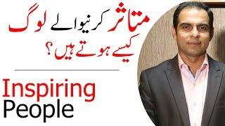Inspirational People: What Makes Someone Inspiring?  | Qasim Ali Shah