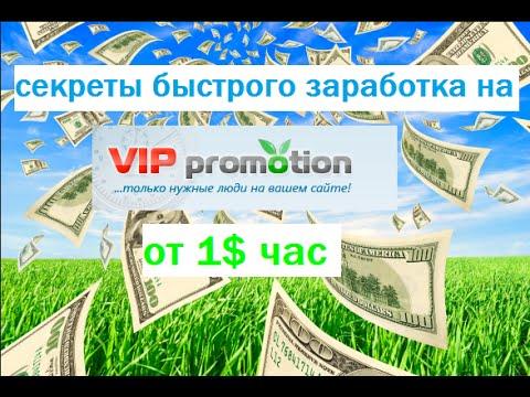 как быстро зарабатывать на VIP promotion секреты