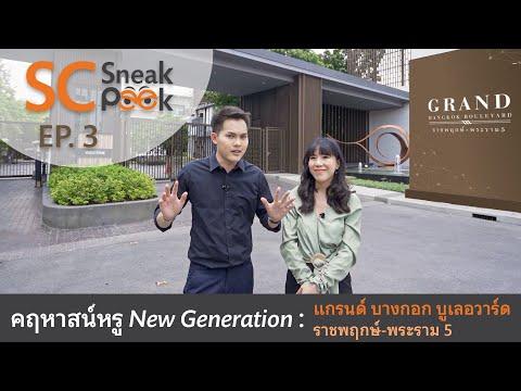 SC Sneak Peek EP.3 | รีวิว คฤหาสน์หรู 3 ชั้น Grand Bangkok Boulevard ราชพฤกษ์ พระราม 5