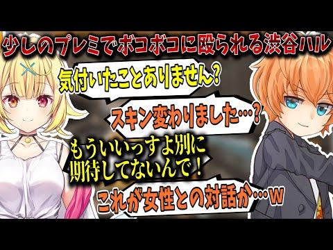 【APEX/コーチング企画】星川サラにボコボコに殴られ、女性との対話の難しさを痛感する渋谷ハル【渋谷ハル/星川サラ/切り抜き】