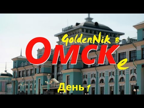 Последние новости Омска и Омской области сегодня — МК в Омске