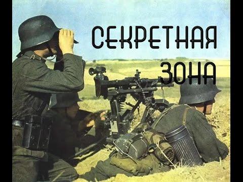 Фильмы о войне 1941- 1945 русские. Секретная зона. Русские Военные Фильмы 2016. Новинки