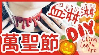 手作DIY????萬聖節化妝????血,????萬聖節道具????Halloween diy project????萬聖節系列