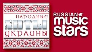 УКРАИНСКИЕ НАРОДНЫЕ ПЕСНИ FOLK HITS OF UKRAINE