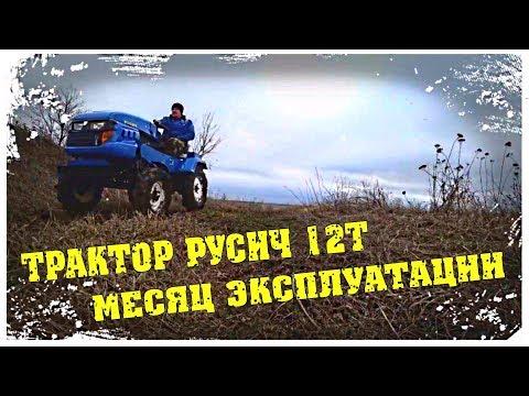 Трактор Русич 12Т - сельхозтехника Дизель 34. Моё мнение после месяца эксплуатации / Семья в деревне - Видео с YouTube на компьютер, мобильный, android, ios