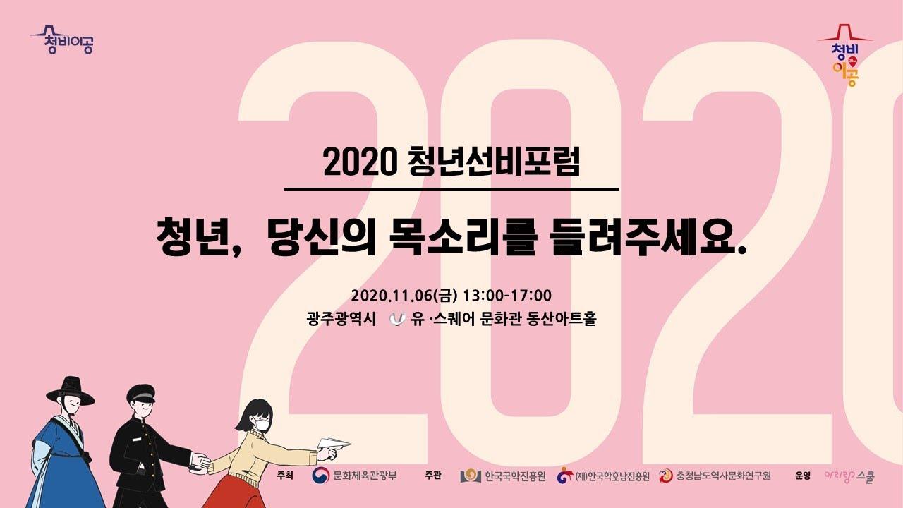 [LIVE] 2020 청년 선비포럼 in 광주 / 청년, 당신의 목소리를 들려주세요 / 유튜브 라이브로 선비포럼 참여하고, 뿌링클 받아가자!