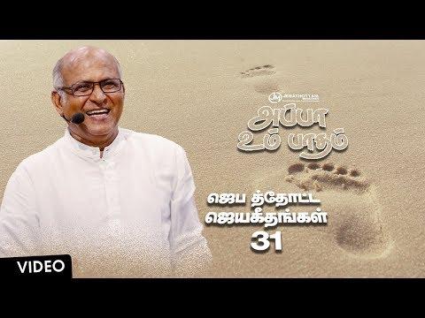 Fr.S.J.Berchmans Appa Um Paatham Song-Official(JJ-31) அப்பா உம் பாதம்