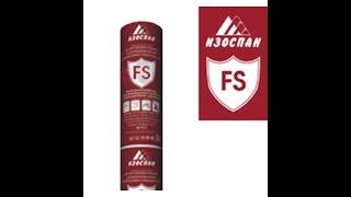 Пароизоляционная плёнка Изоспан FS(Пароизоляционная плёнка Изоспан FS выполнен из полипропиленового нетканого полотна, дублированного металл..., 2015-02-09T14:50:33.000Z)
