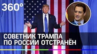 Советник Трампа по России отстранён от дел на фоне импичмента
