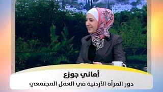 أماني جوزع - دور المرأة الأردنية في العمل المجتمعي