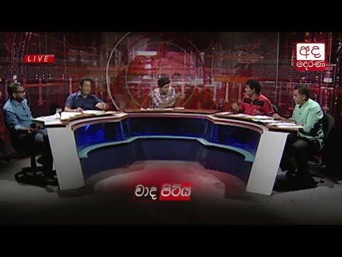 Wada Pitiya -  2017.09.12