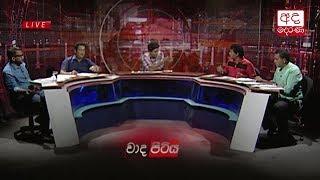 Wada Pitiya -  2017.09.12 Thumbnail