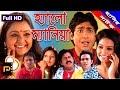 "Bangla natok ""Hello Menia""| bangla natok 2017 | Rownok hasan, Raha, Arabi |Full HD| Comedy Natok"