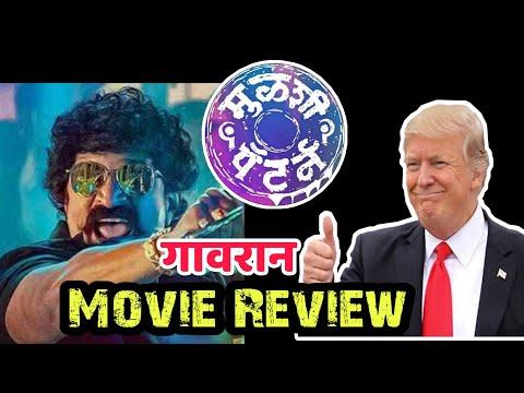 Trump Tatya | Mulshi Pattern Movie Review | Pravin Tarde | Funny Marathi Dubbing | MVF | Jivan Aghav