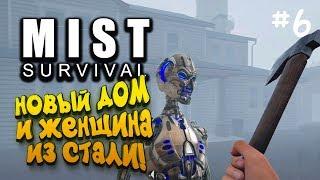 НОВЫЙ ДОМ И ЖЕНЩИНА ИЗ СТАЛИ! - Mist Survival #6