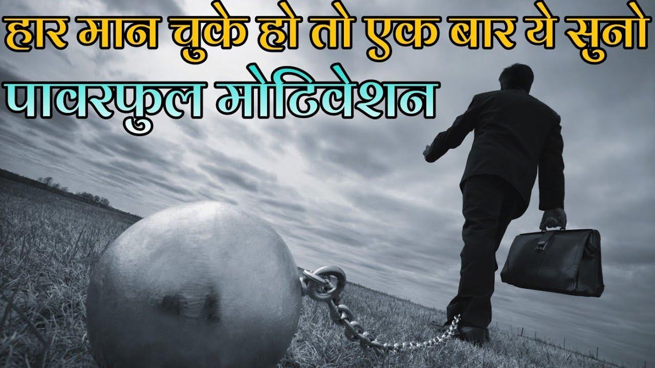 हार मान चुके हो ? best motivational video in hindi inspirational speech mann ki aawaz ep 8
