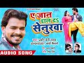 Pramod Premi Yadav Super duper Hit MP3 Song A jaan Dalda  Senurwa Bhojpuri HD MP4