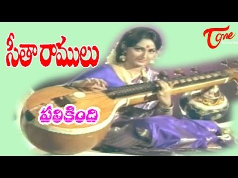 Seetha Ramulu Songs - Palikinadhi - Krishnam Raju - Jaya Prada