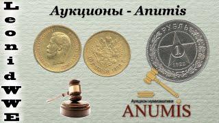 видео нумизматический аукцион